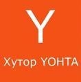 Хутор YOHTA